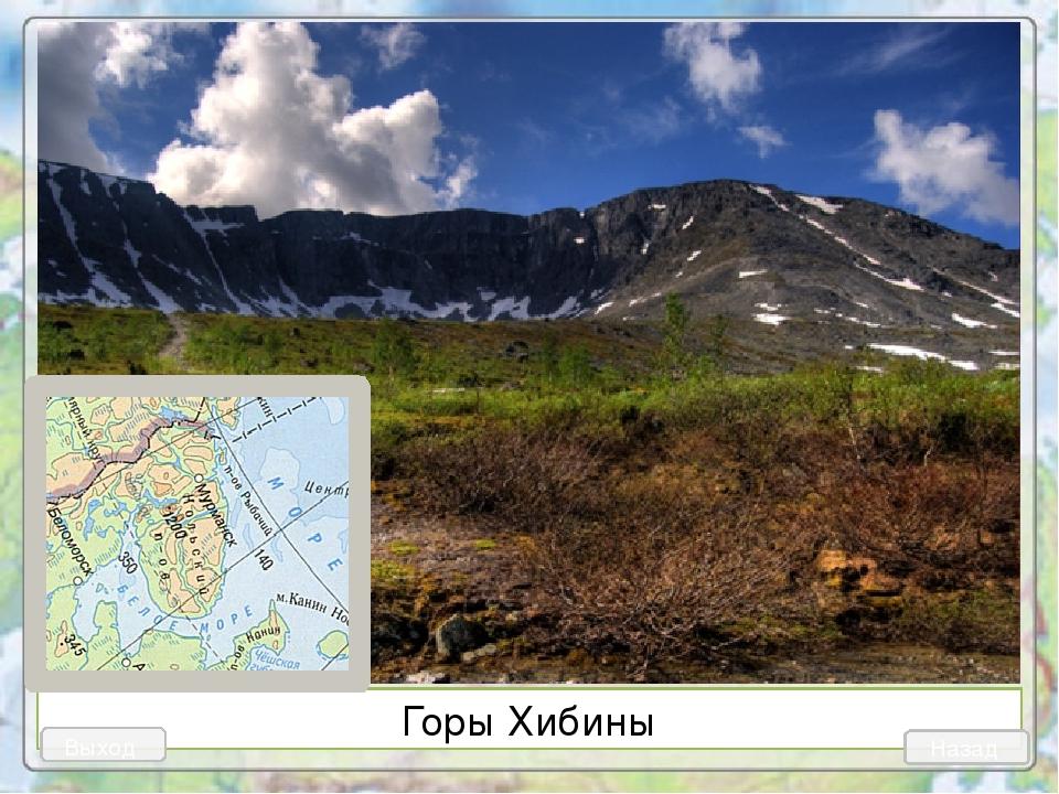 Горы Хибины Назад Выход