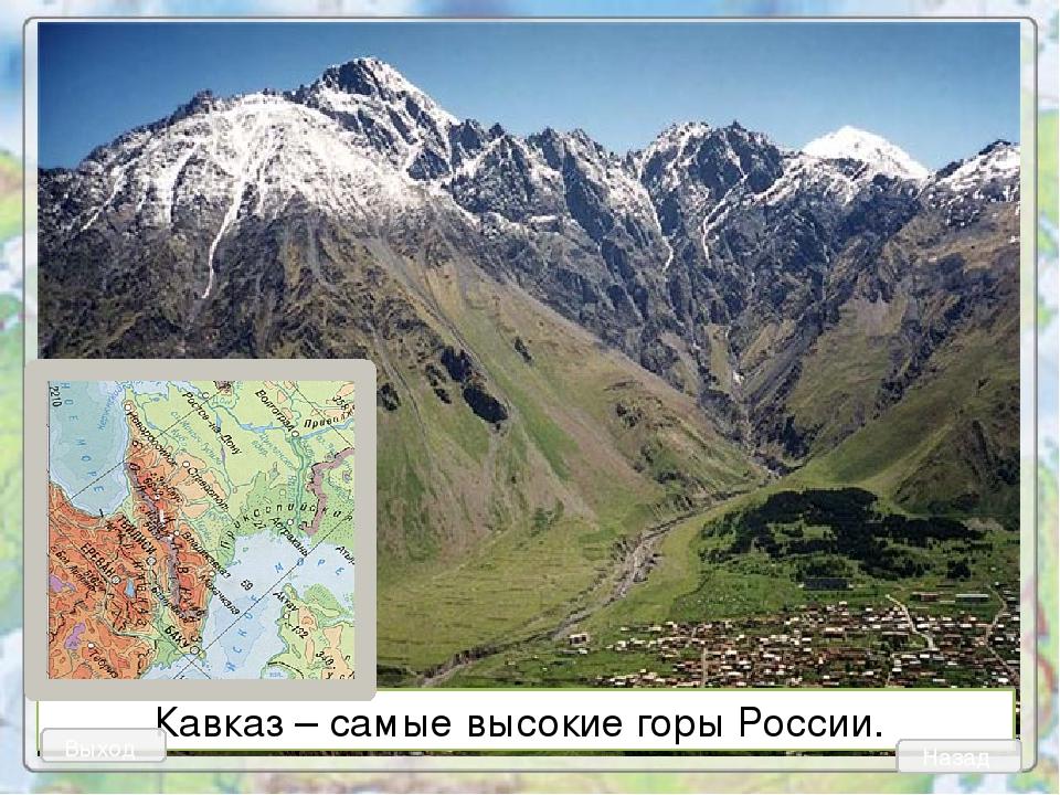 Кавказ – самые высокие горы России. Назад Выход