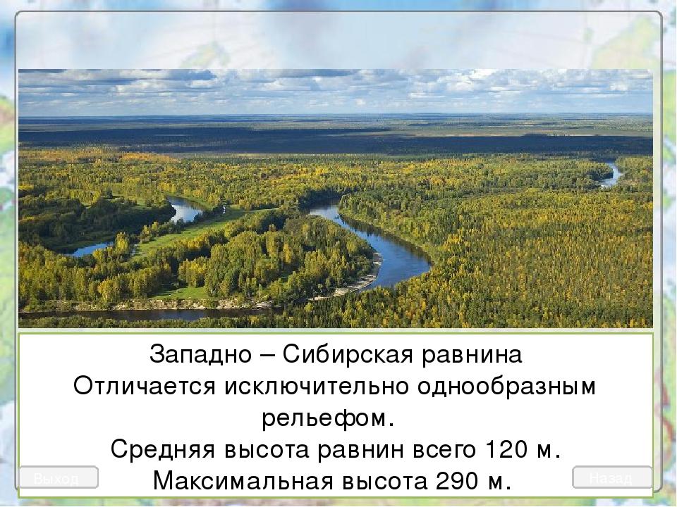 Западно – Сибирская равнина Отличается исключительно однообразным рельефом. С...