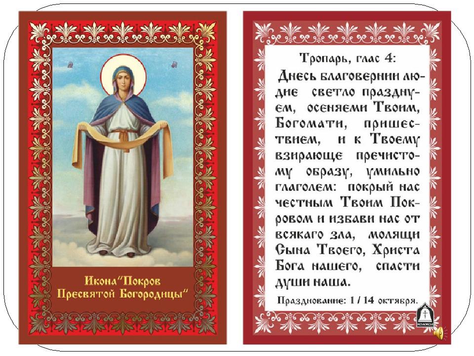 Какую молитву читать на покров богородицы