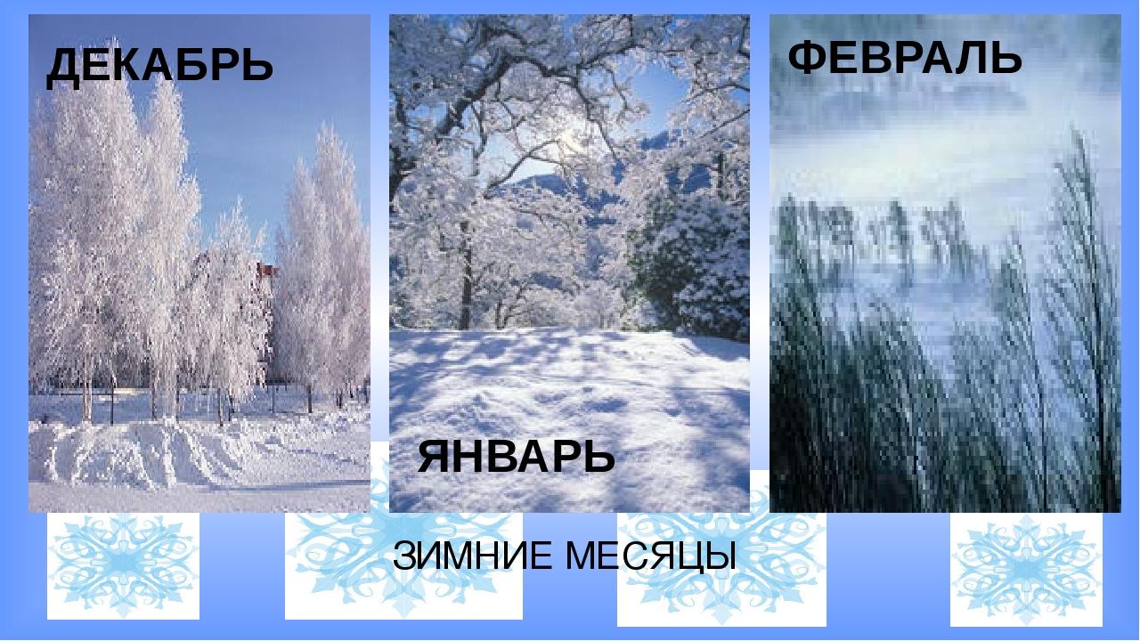 полное картинки зима декабрь январь этой статье мастер-самодельщик