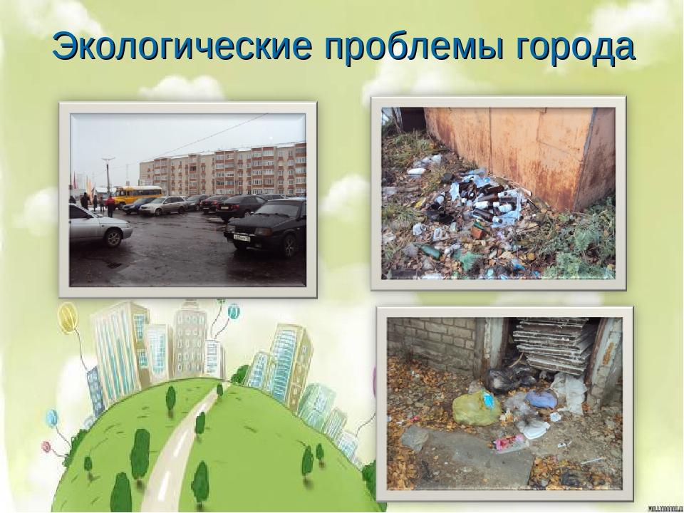 Картинки проблемы в моем городе