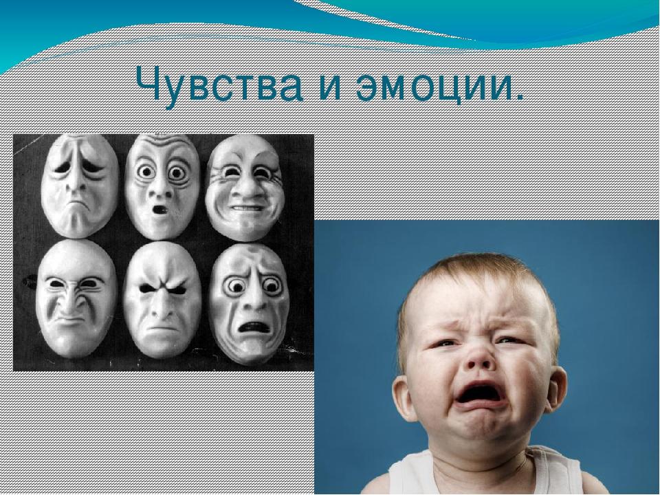Картинки на тему чувства и эмоции