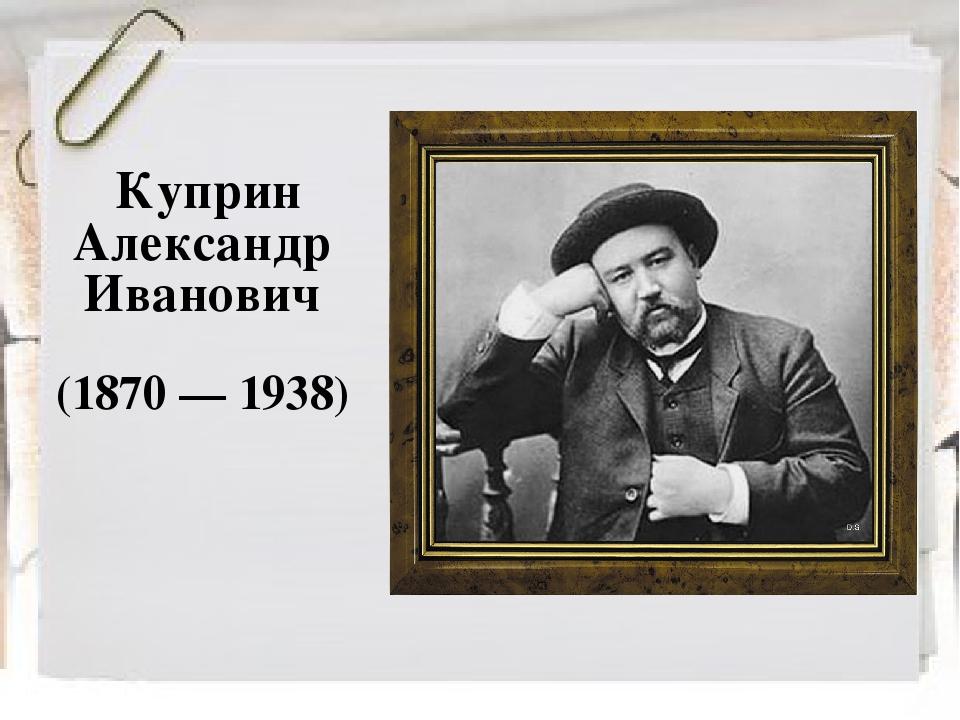Куприн Александр Иванович (1870 — 1938)