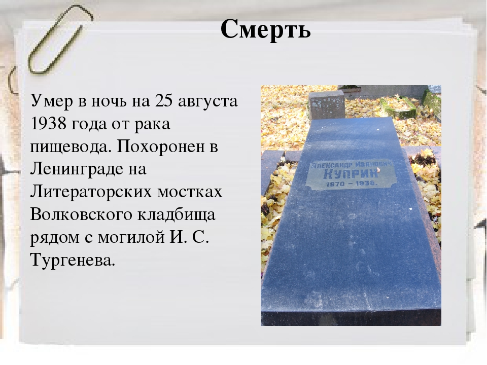 Смерть Умер в ночь на 25 августа 1938 года от рака пищевода. Похоронен в Лени...