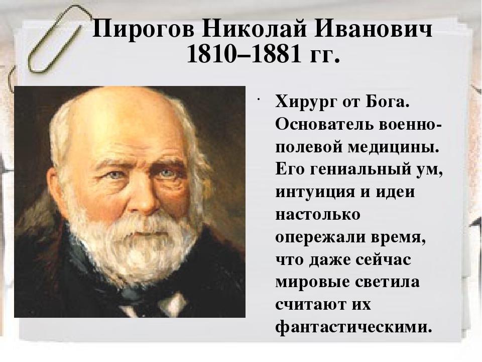 Пирогов Николай Иванович 1810–1881 гг. Хирург от Бога. Основатель военно-поле...