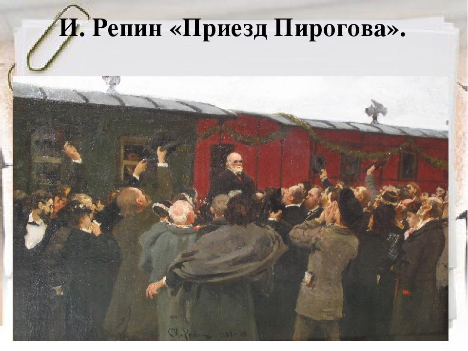 И. Репин «Приезд Пирогова».