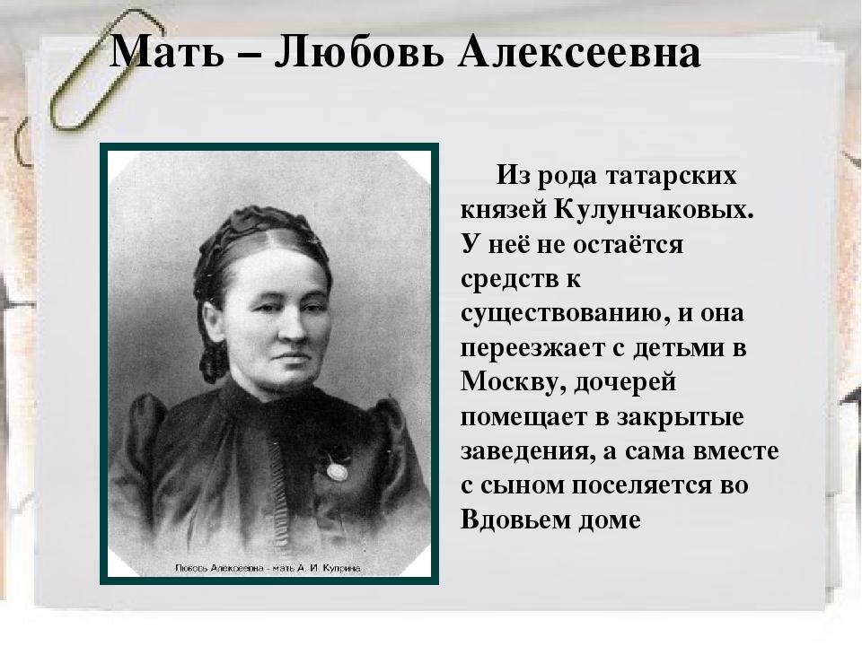 Мать – Любовь Алексеевна Из рода татарских князей Кулунчаковых. У неё не оста...