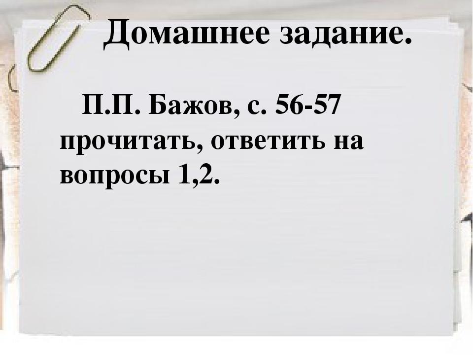 Домашнее задание. П.П. Бажов, с. 56-57 прочитать, ответить на вопросы 1,2.