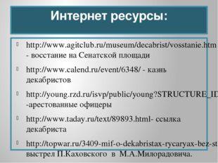 Интернет ресурсы: http://www.agitclub.ru/museum/decabrist/vosstanie.htm- восс