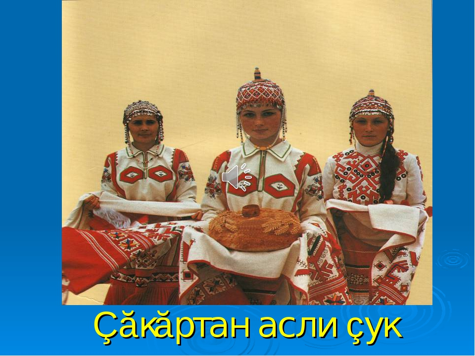 Приколы на чувашском языке картинки, домой
