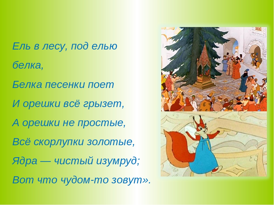 минимум сказка о царе салтане стихи про белочку построить