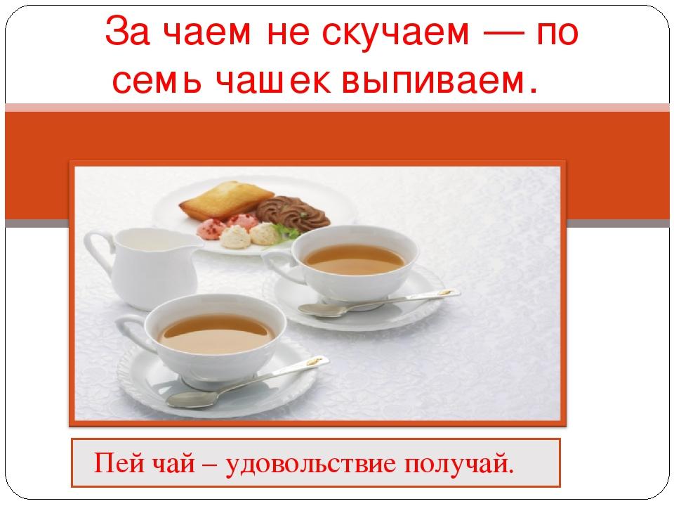 взгляните не скучай выпей чай картинки преодолевает миллиметры доли