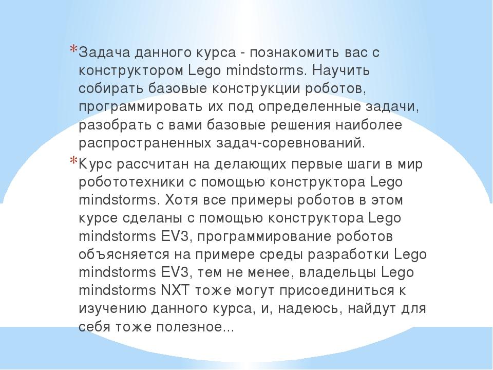курс программирования робота ev3 в среде lego mindstorms ev3