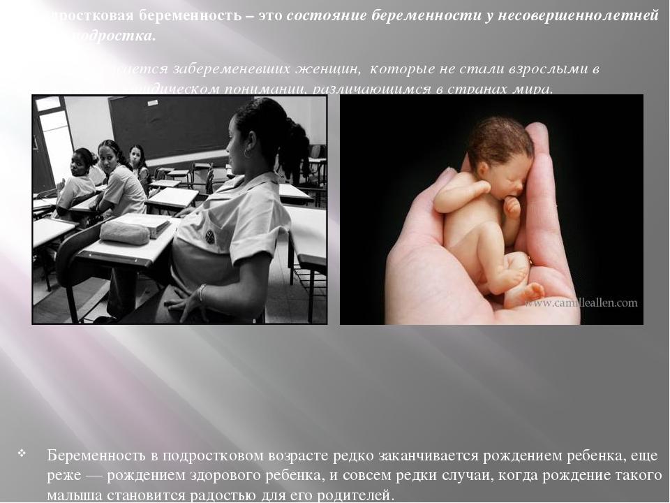 Беременность у несовершеннолетних законы