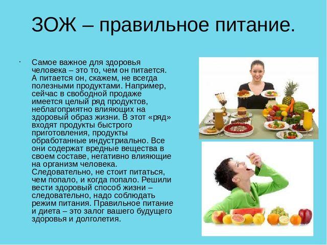 ЗОЖ – правильное питание. Самое важное для здоровья человека – это то, чем  он 0ad55236185