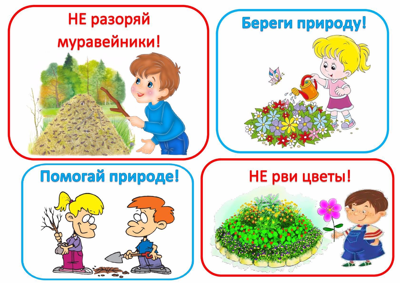 Праздником всех, береги природу картинки для детей в садик