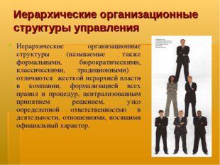 Иерархические организационные структуры управления Иерархические организацион