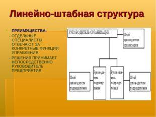 Линейно-штабная структура ПРЕИМУЩЕСТВА: - ОТДЕЛЬНЫЕ СПЕЦИАЛИСТЫ ОТВЕЧАЮТ ЗА К