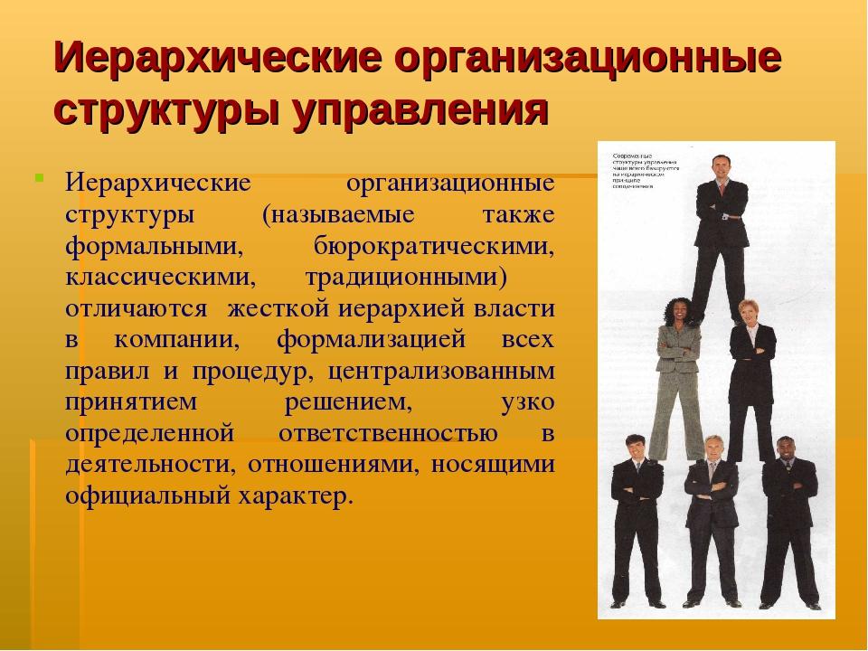 Иерархические организационные структуры управления Иерархические организацион...