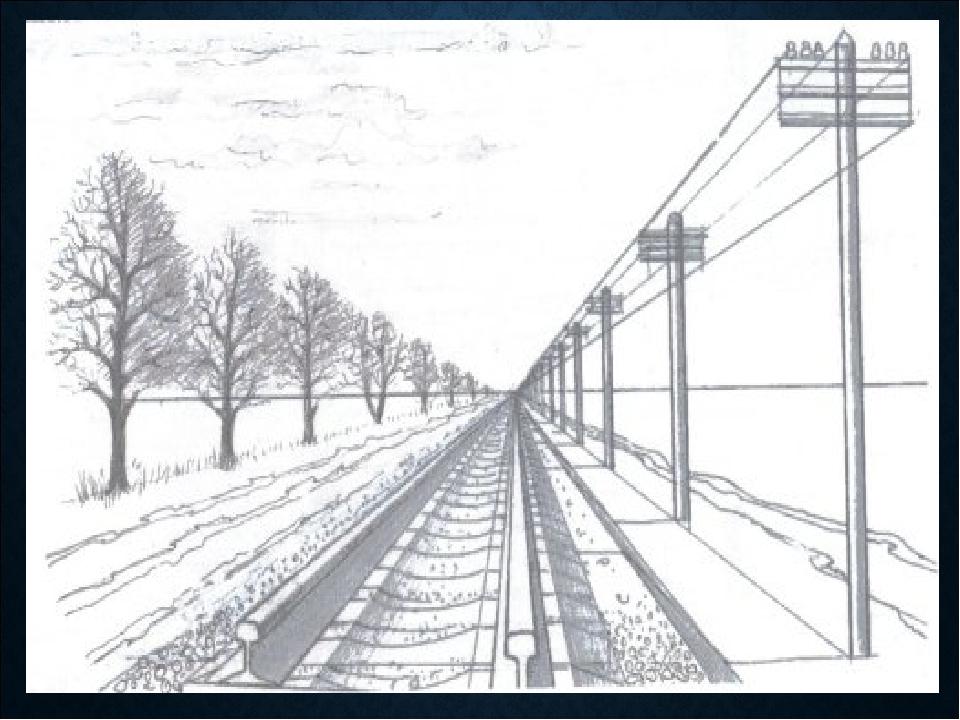 Дорога уходящая в даль картинки карандашом