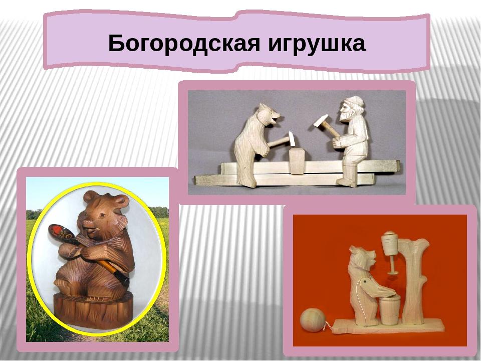 богородская игрушка картинки как нарисовать старшая группа резина