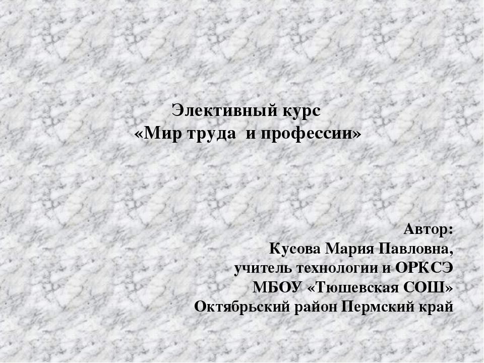 Автор: Кусова Мария Павловна, учитель технологии и ОРКСЭ МБОУ «Тюшевская СОШ»...