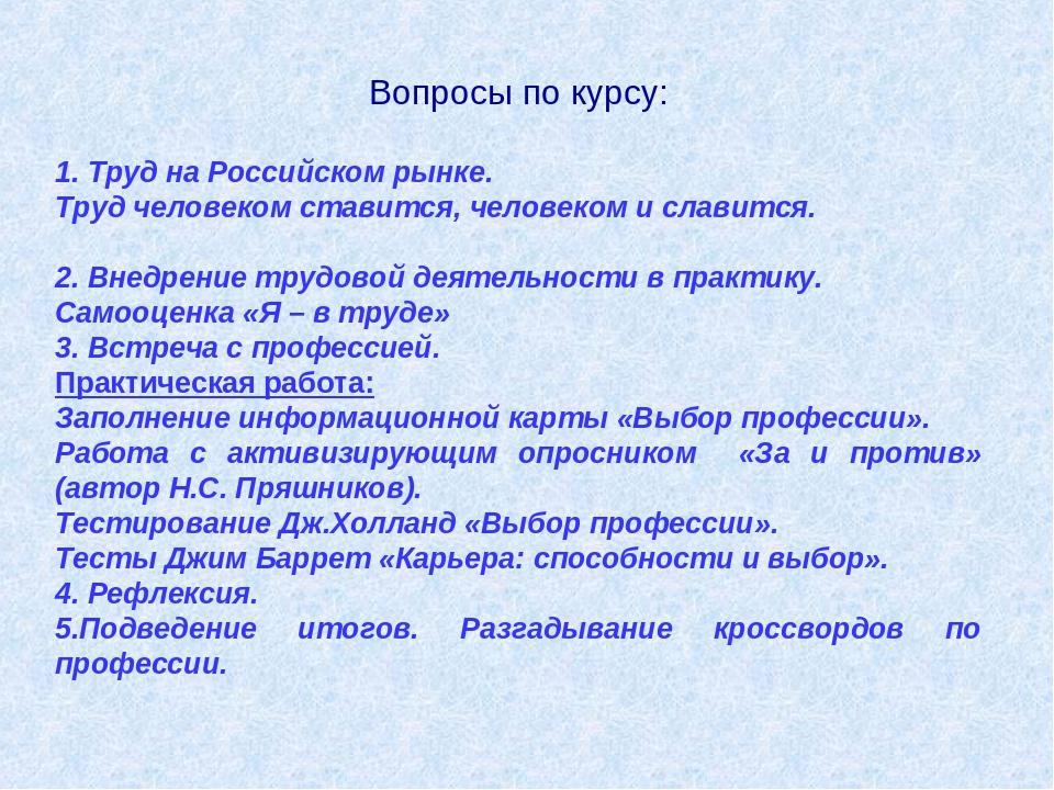 Вопросы по курсу: 1. Труд на Российском рынке. Труд человеком ставится, челов...