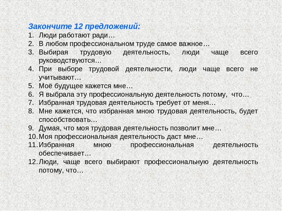 Закончите 12 предложений: Люди работают ради… В любом профессиональном труде...