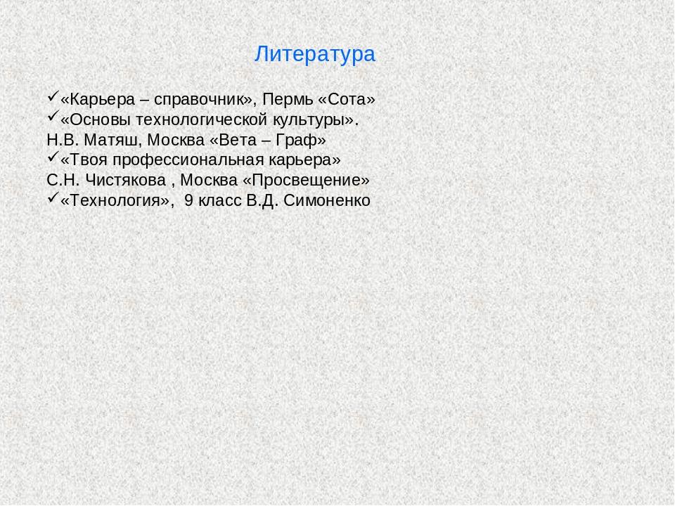 Литература «Карьера – справочник», Пермь «Сота» «Основы технологической культ...