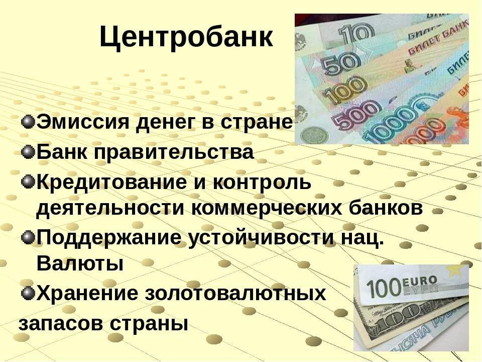 Центробанк Эмиссия денег в стране Банк правительства Кредитование и контроль...