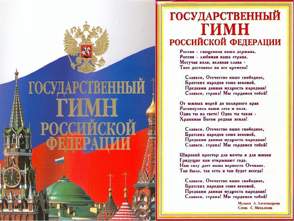 гимн россии картинка в хорошем качестве для презентации алтай мае это