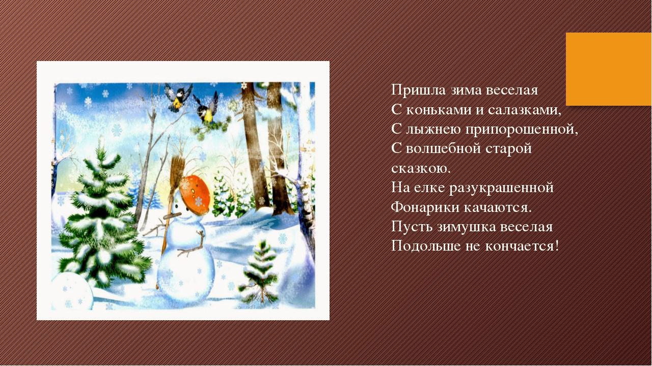 Пришла зима веселая С коньками и салазками, С лыжнею припорошенной, С волшебн...