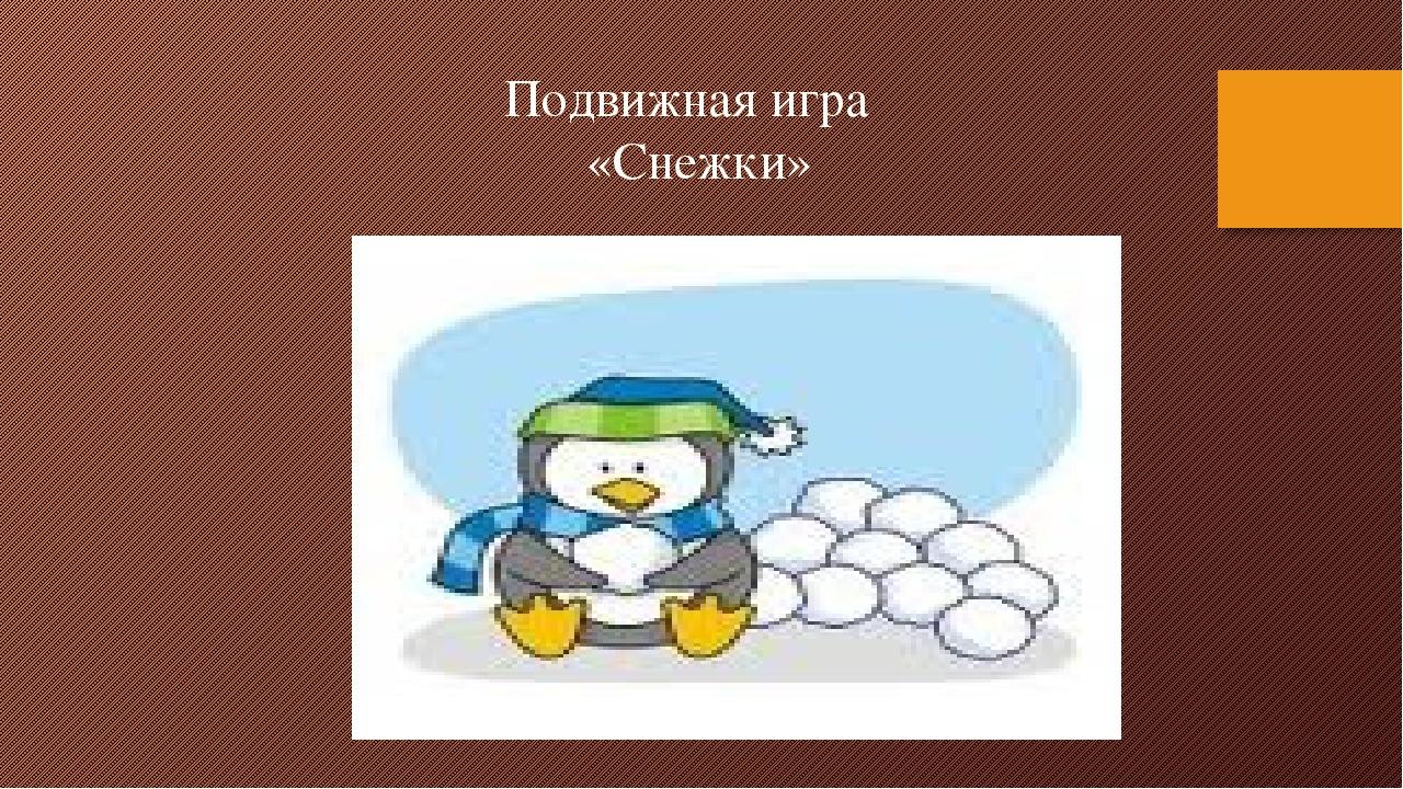 Подвижная игра «Снежки»