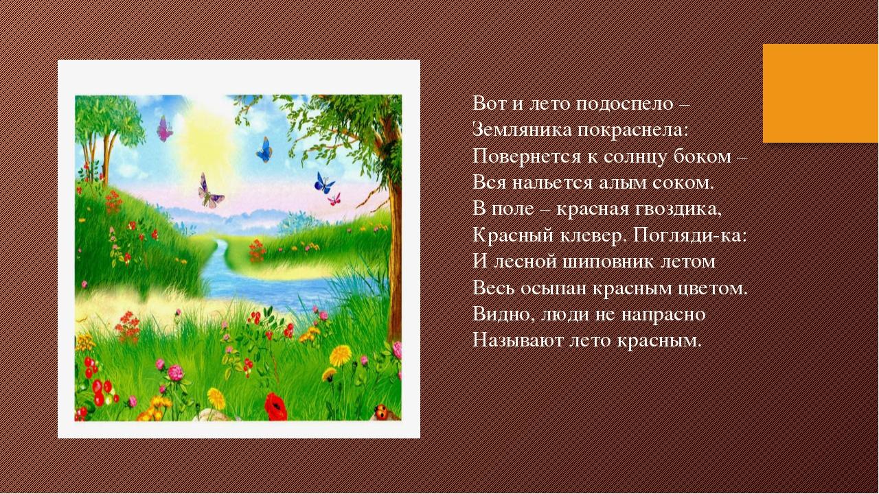 Вот и лето подоспело – Земляника покраснела: Повернется к солнцу боком – Вся...