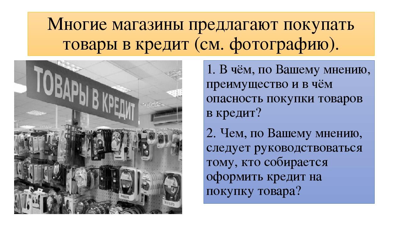 Многие Магазины Предлагают Покупать Товары