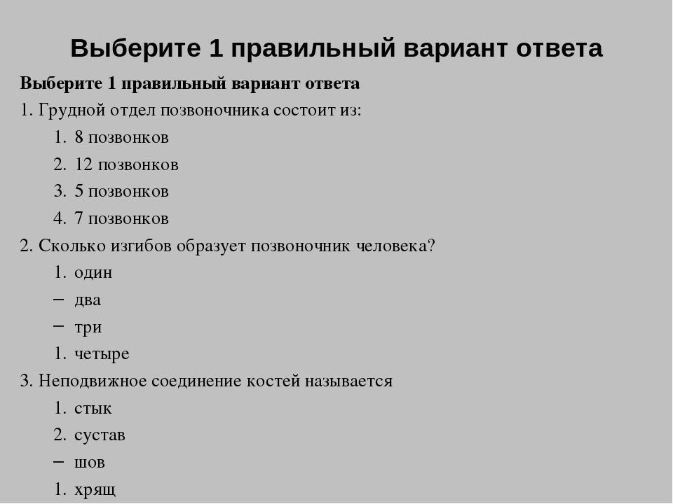 Выберите 1 правильный вариант ответа Выберите 1 правильный вариант ответа 1....