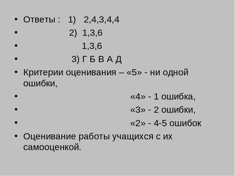 Ответы : 1) 2,4,3,4,4 2) 1,3,6 1,3,6 3) Г Б В А Д Критерии оценивания – «5» -...