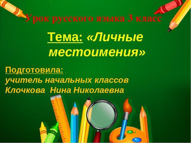 Урок русского языка 3 класс Тема: «Личные местоимения» Подготовила: учитель н...
