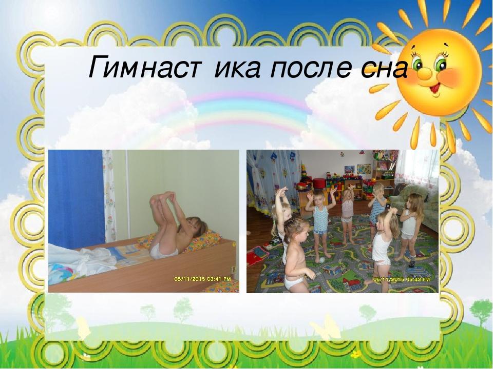 Гимнастика после сна