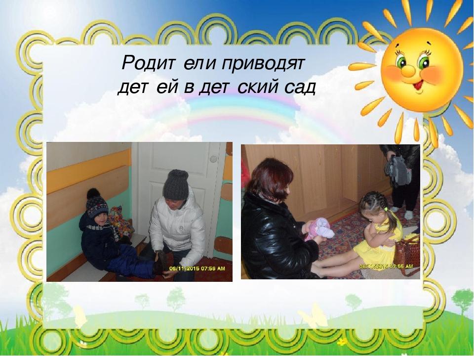 Родители приводят детей в детский сад