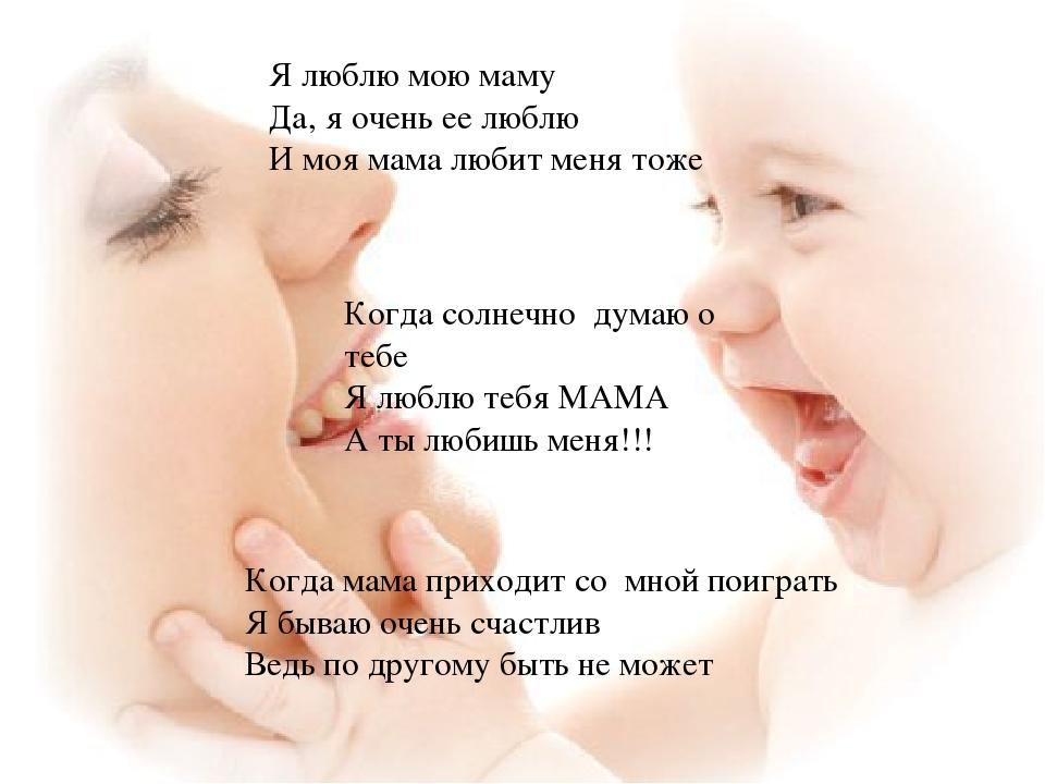 Люблю мать картинки