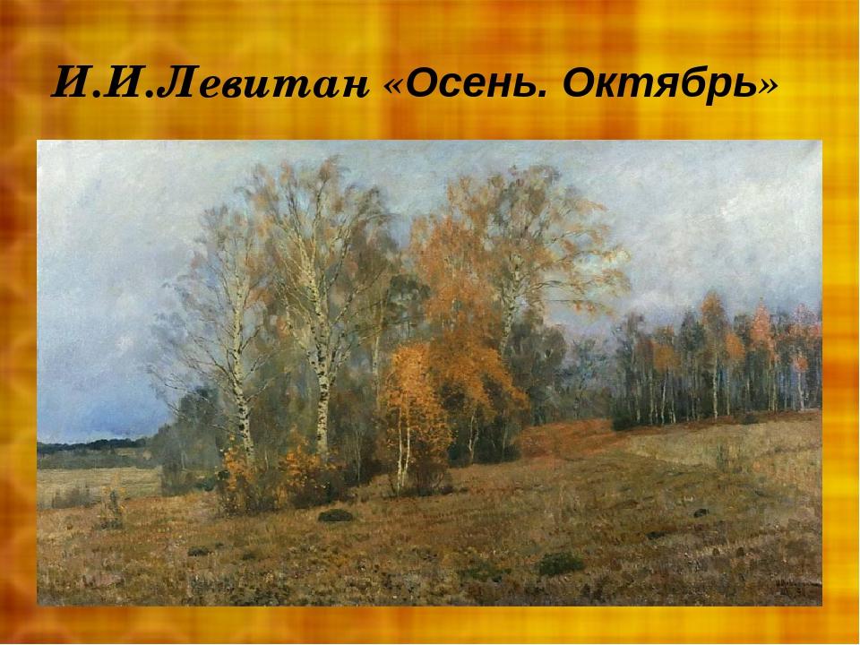 можно, левитан осень в картинках для того или иного