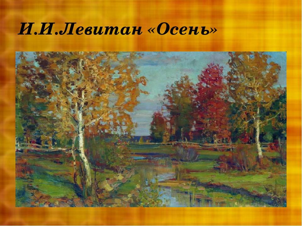 холодные левитан золотая осень в картинках для формы