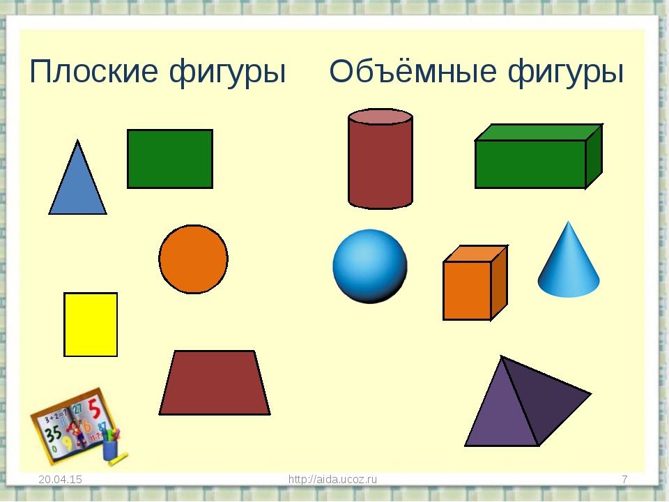 Математика геометрические фигуры картинки
