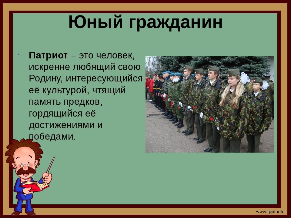 гражданин и патриот российской федерации рассматривать его нужно
