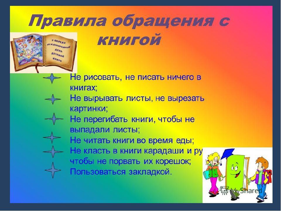 Правила чтения книг для детей в картинках