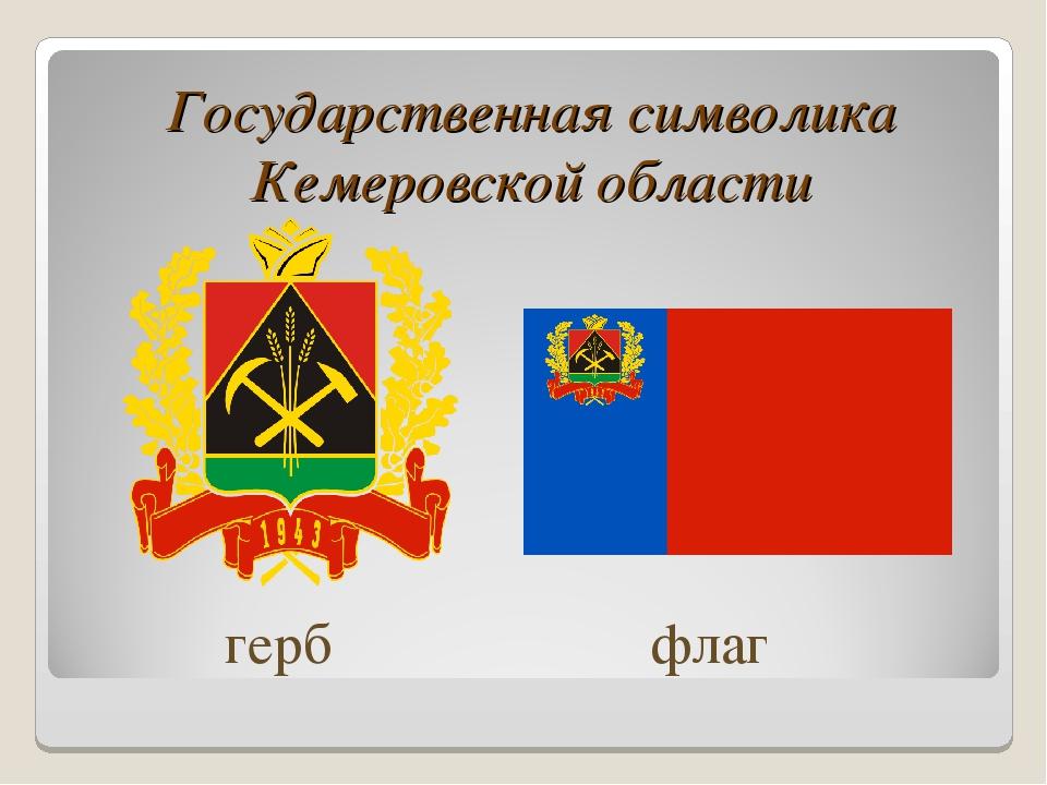 герб и флаг кемеровской области картинки думали, что