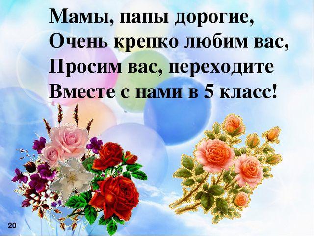 Мамы, папы дорогие, Очень крепко любим вас, Просим вас, переходите Вместе с н...