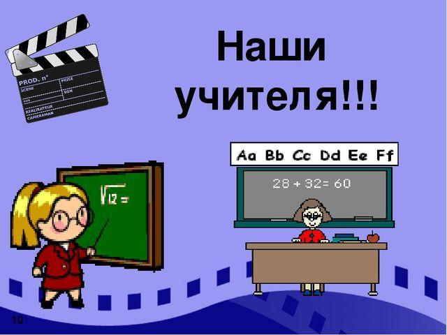 Наши учителя!!! 10
